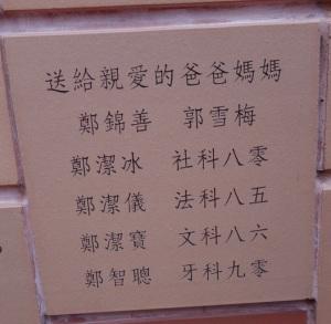 hku centennial wall brick